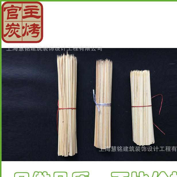 烧烤竹签串秋刀鱼竹签串羊肉串竹签4.0mm30cm