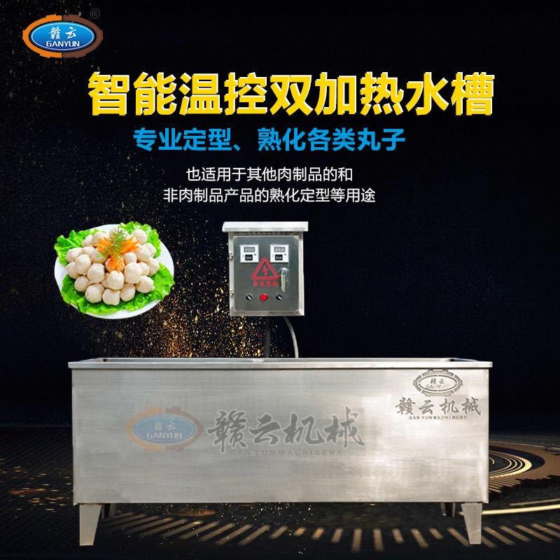 自动煮丸子水槽智能温控水槽电加热双槽加热水槽