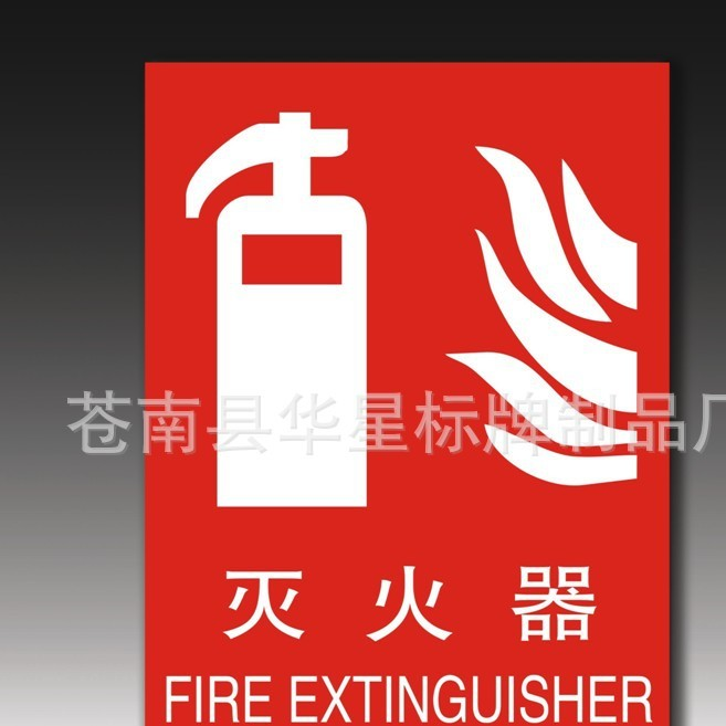 Fire extinguisher signs fire signs safety warning signs fire signs inspection wall paste