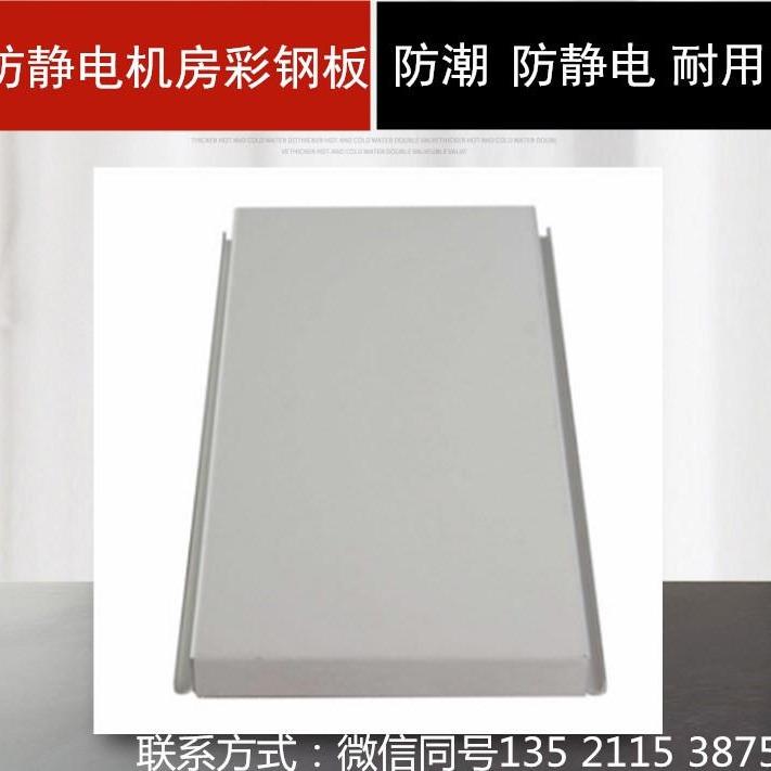 防静电机房彩钢板 防静电机房墙板  机房彩钢板配件 防火防静电专用墙板