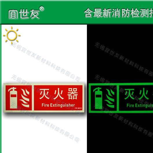 Accumulator fire extinguisher fire protection signs luminous signs wuxi manufacturers can be customized direct sales
