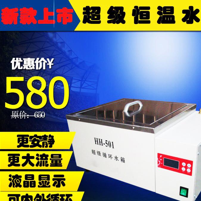 可定制HH-501数显恒温循环水浴 恒温水箱 实验恒温循环水槽