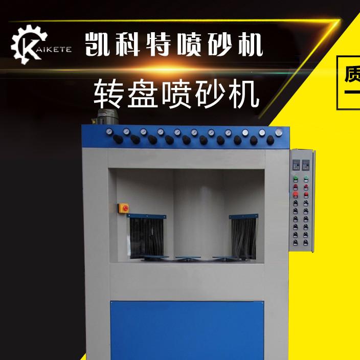 厂家直销模具五金酒瓶不粘锅电饭锅内胆转盘式自动喷砂机