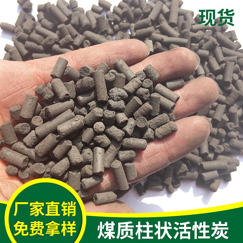 防毒面具口罩废气处理工业废水生活污水净化专用煤质柱状活性炭