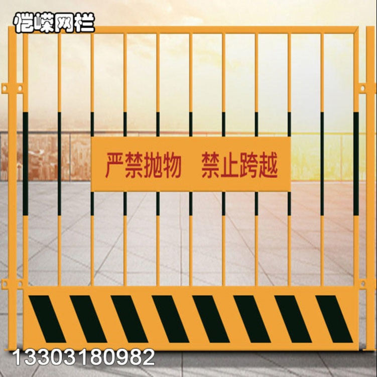 Anping kai rong border fence road construction foundation pit safety traffic facilities fence fence manufacturer