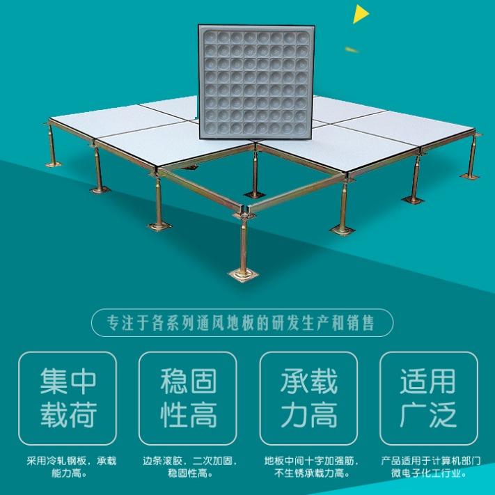 辉映防静电全钢地板 600x600x35 机房防静电地板