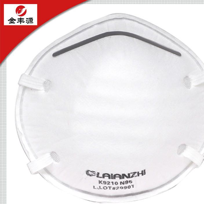 直销来安之劳保口罩K9210杯状防尘口罩 防PM2.5颗粒活性炭口罩