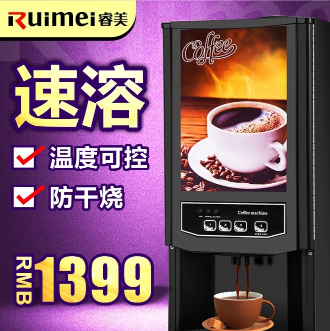 Rui mei automatic coffee beverage milk tea machine commercial instant coffee machine multi-functional vertical hot and cold soy milk