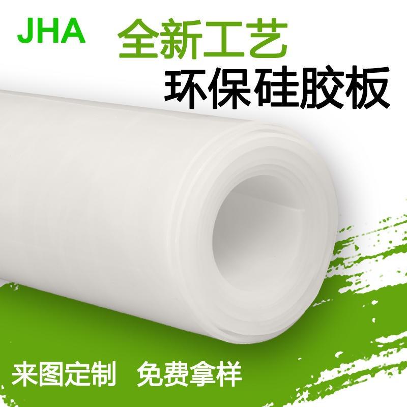 厂家直销耐磨损耐高温硅橡胶板硅胶板 3mm层压太阳能硅胶板材白色