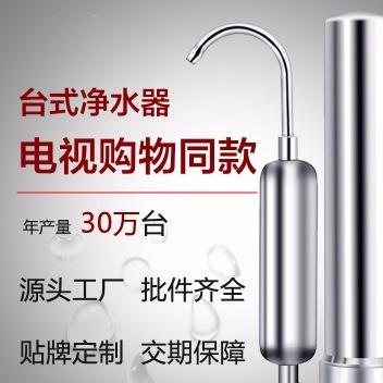 George Steve stainless steel desktop water purifier Dalton magnetized water purifier can sell water purifier desktop sub machine household water purifier household water purifier
