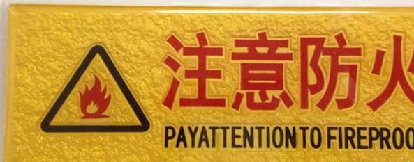 高档亚克力浮雕森林注意防火室内消防标识牌警示牌标告示牌提示牌