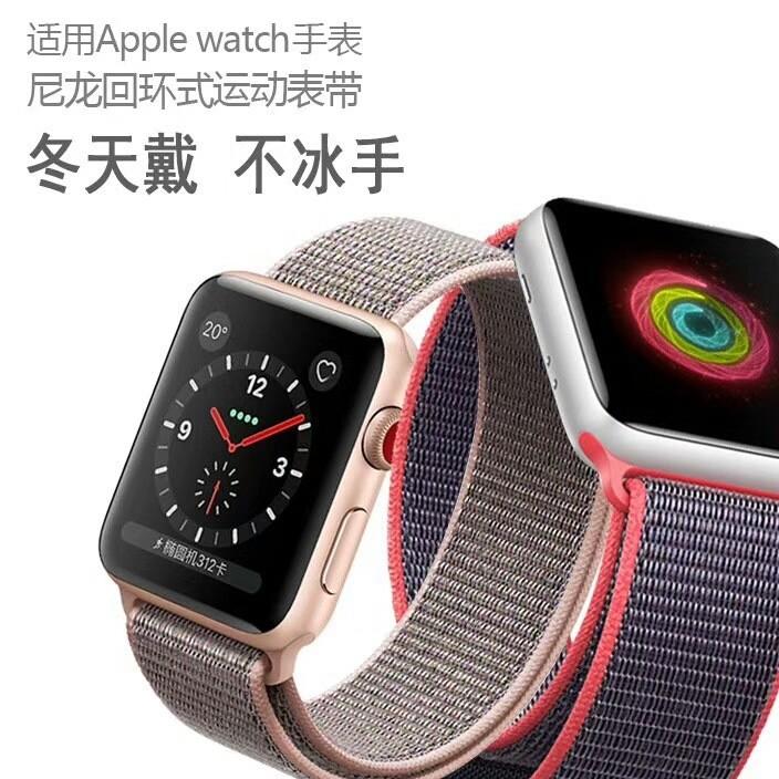 新款尼龙回环表带适用于苹果iwatch三代手表表带