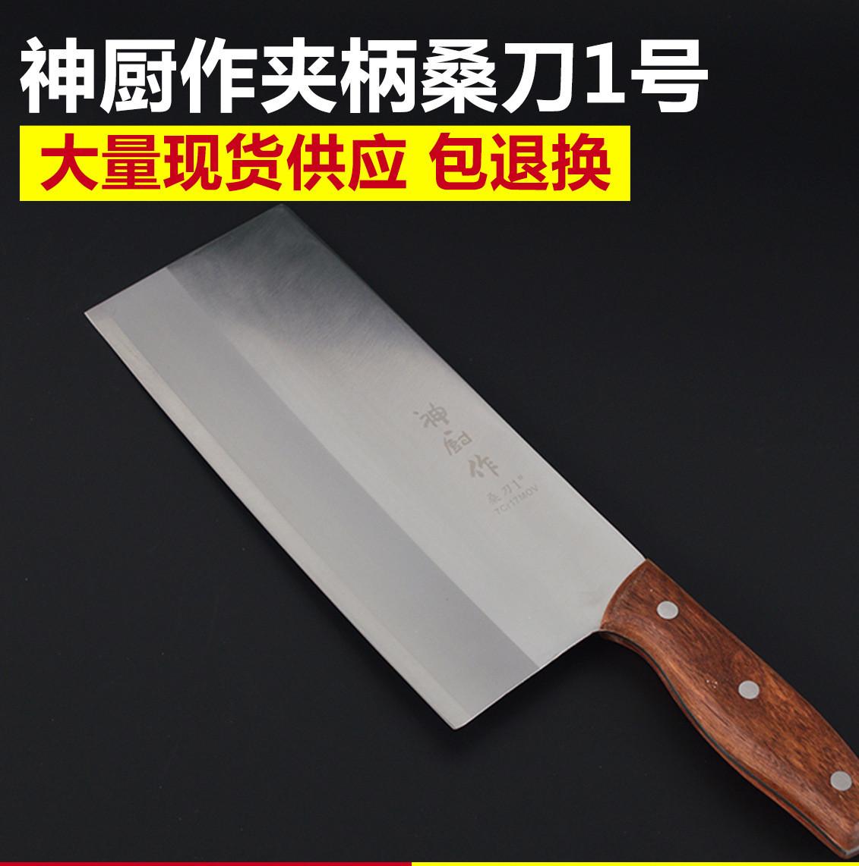 神厨作夹柄1号桑刀 神厨作厨片刀 钼钒不锈钢桑刀 切菜刀菜刀批发