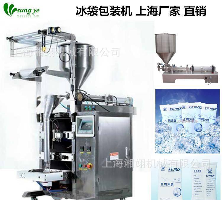 生袋包装机厂家 上海专用生袋包装机厂家 保鲜冰袋包装机