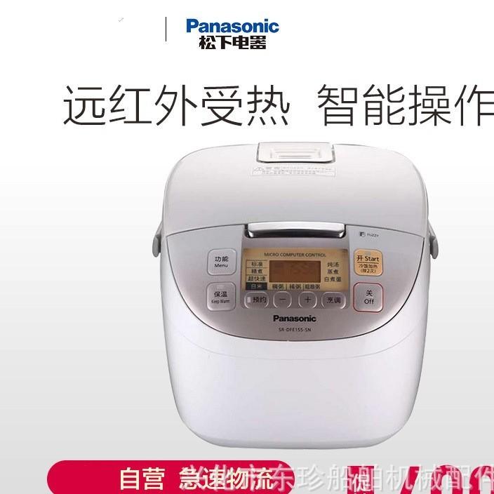 Panasoni/松x下 SR-DFE155-SN玫瑰金 松下电饭煲4L预约家用电饭锅