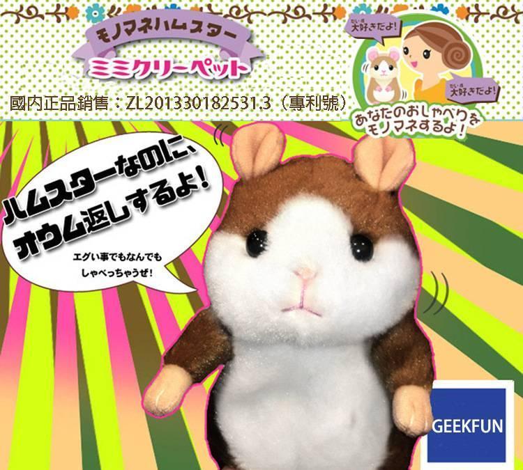 厂家直销 微博同款超萌火爆会说话毛绒仓鼠玩具学人说话录音仓鼠