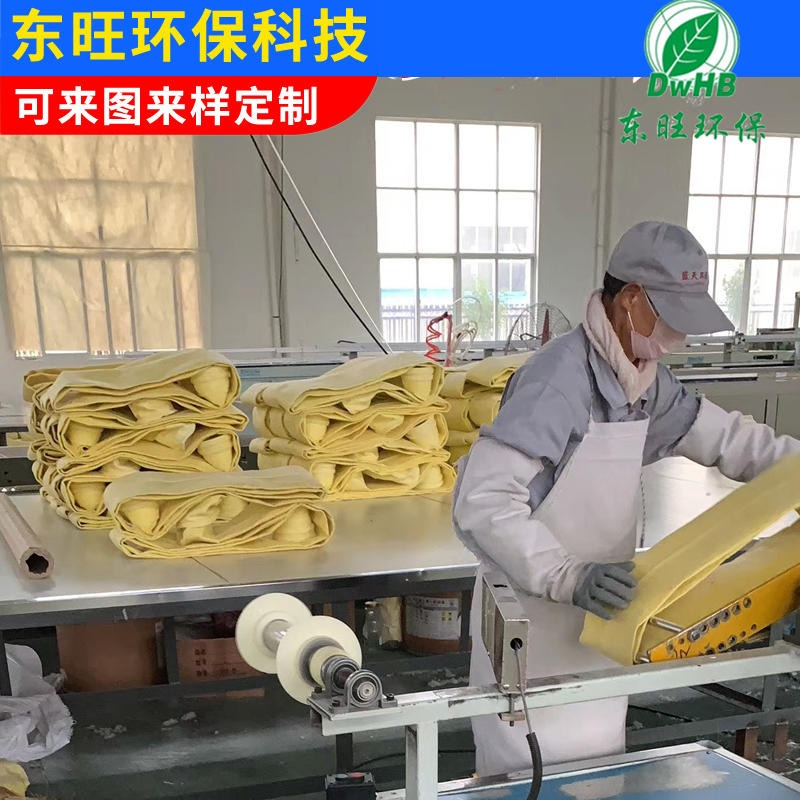 Industrial dust removal cloth bag chemical plant dust removal filter bag building material factory dust collector cloth bag boiler filter bag special dust bag