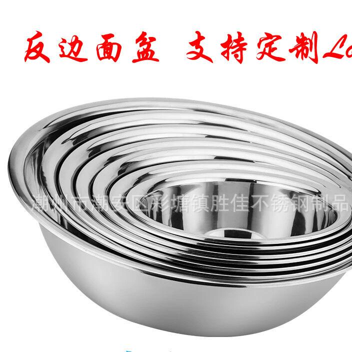厂家直销 不锈钢盆 加厚不锈钢面盆 赠品盆批发 特价反边面盆