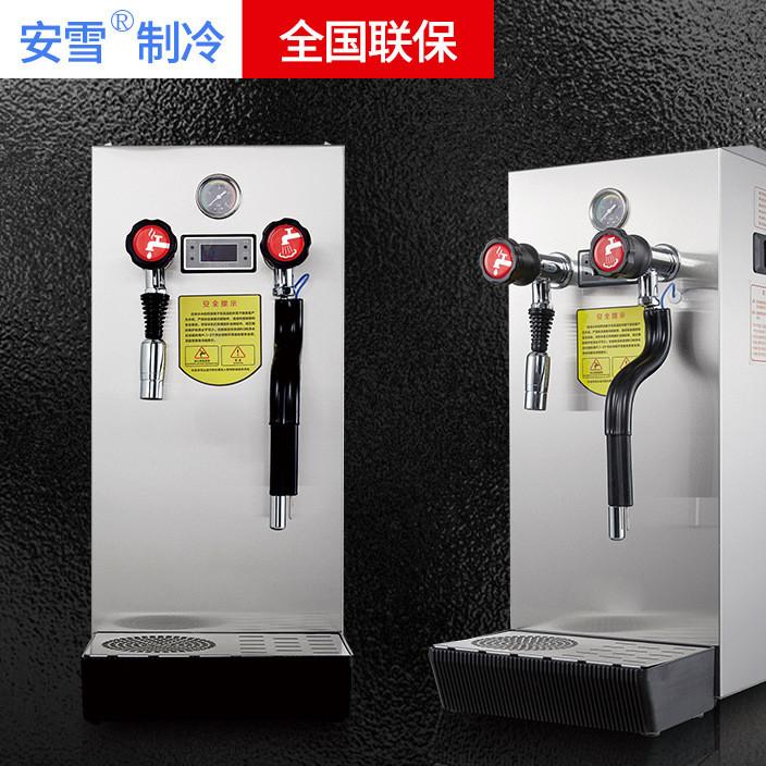 安雪商用蒸汽奶泡机开水器全自动速溶打奶泡机奶茶店萃茶机咖啡机