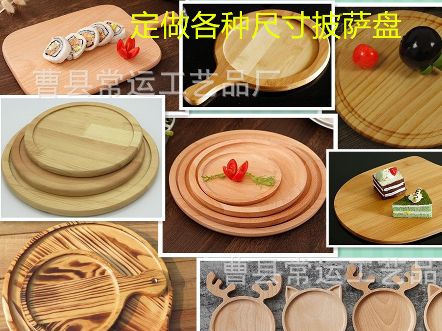 实木托盘披萨板 切菜板实木砧板 厨房烘焙用具面包板木 水果砧板