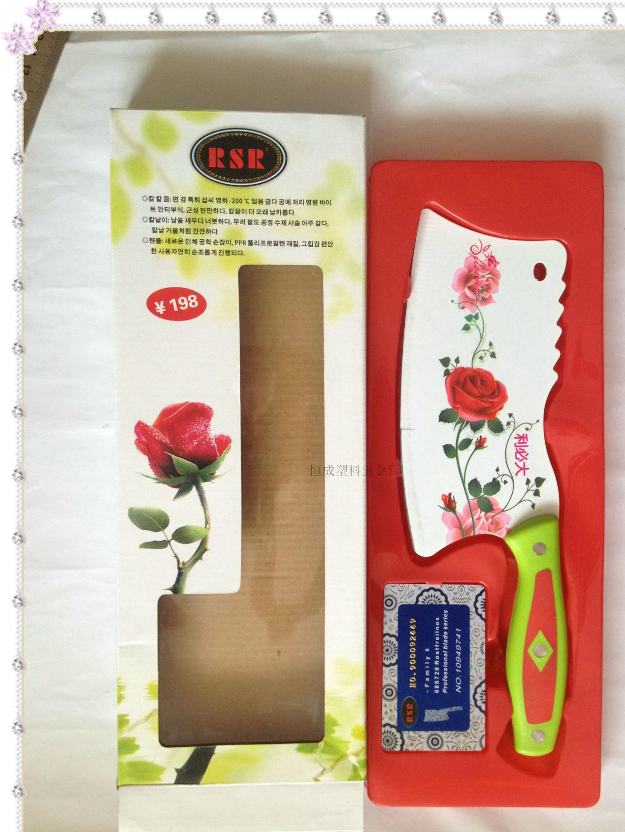 韩国喷漆菜刀 百炼玫瑰菜刀 厨房刀具 百年蔷薇刀 阳江菜刀