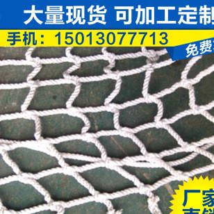 厂家热销 体育安全绳网 白色探险绳网 阻燃高尔夫球场网