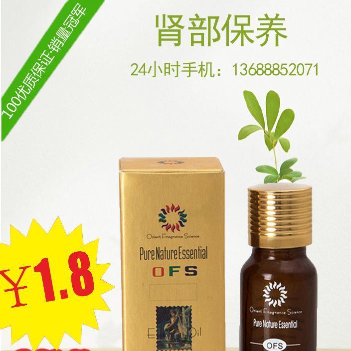 美容院产品 肾部保养身体精油 固肾补虚强身保养天然植物精油
