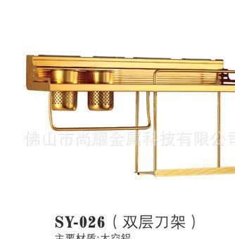厂家直销SY-026双层铝合金多功能厨房挂架 刀架调料架 厨卫挂件