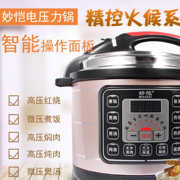 厂家直销电压力锅 多功能电压力煲电高压锅 智能电饭锅 会销礼品