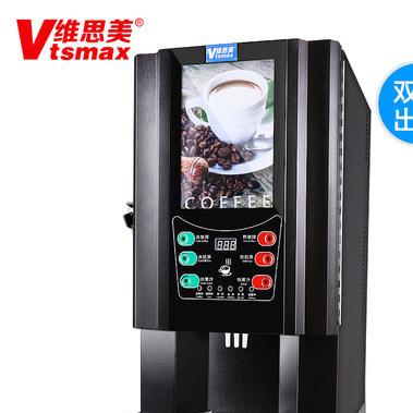 VTSMAX/维思美 H-33SC全自动速溶咖啡机商用饮料机咖啡奶茶一体机