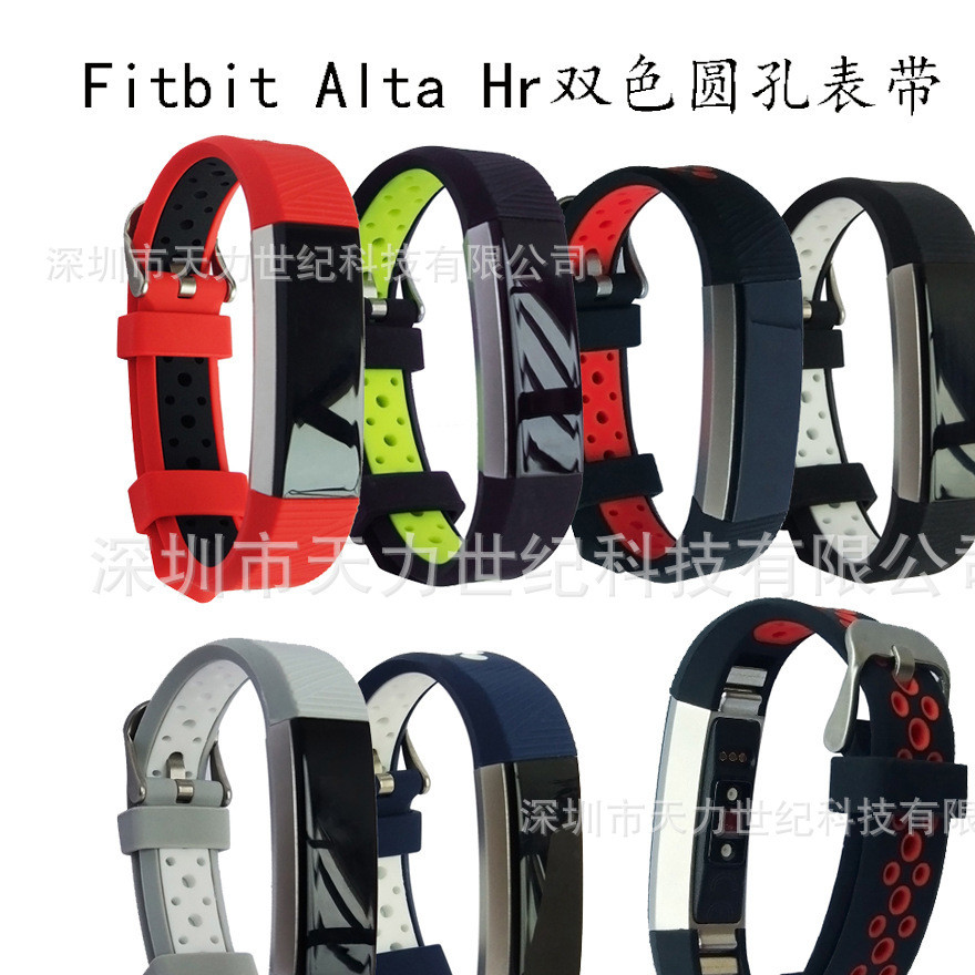 适用于Fitbit alta hr双色透气圆孔硅胶表带,耐克款智能手表表带