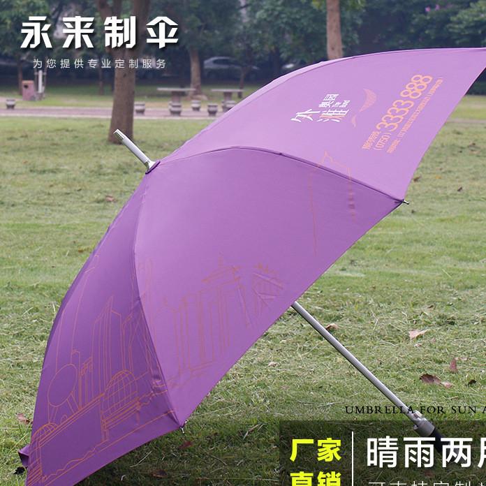工厂直接生产定制直骨铝中棒PG布雨伞印刷图案方便奥园礼品广告伞