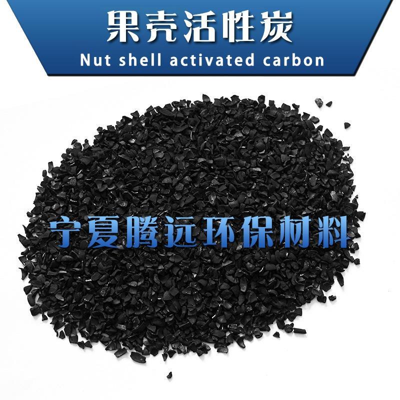 腾远 净水机滤芯填充用果壳活性炭