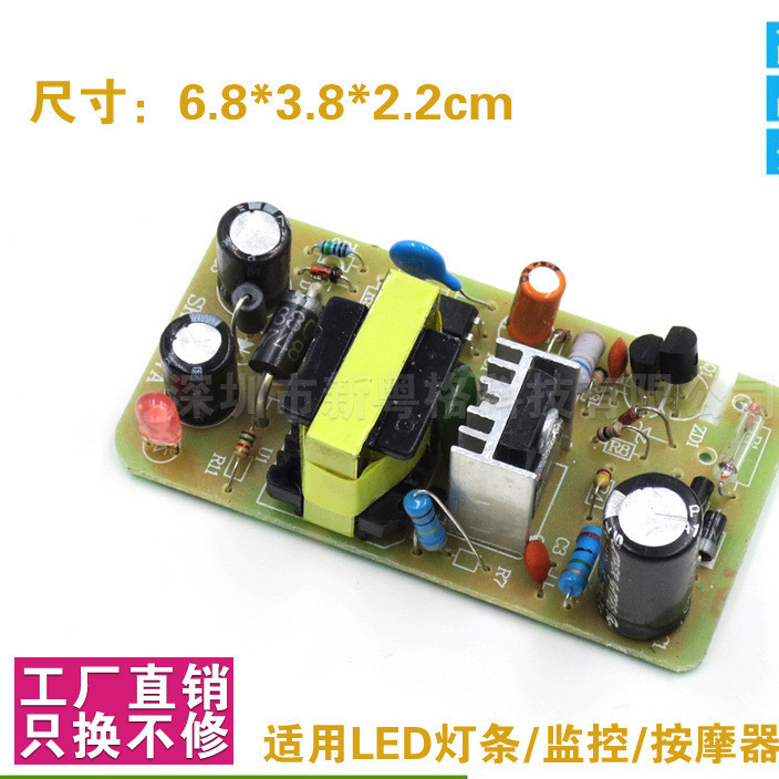 Production of 12V2A power adapter circuit DC12V2A power bare version LED light strip camera power