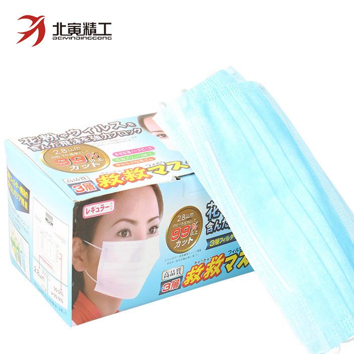 三层无纺布口罩一次性口罩防尘医用防禽流感口罩50只/盒