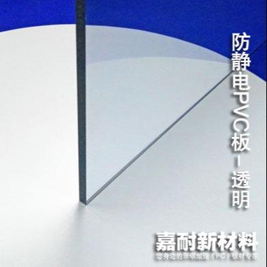 防静电PVC板 防静电PVC板厂家 抗静电PVC板 嘉耐厂家直销 仓库现货 定做发货快
