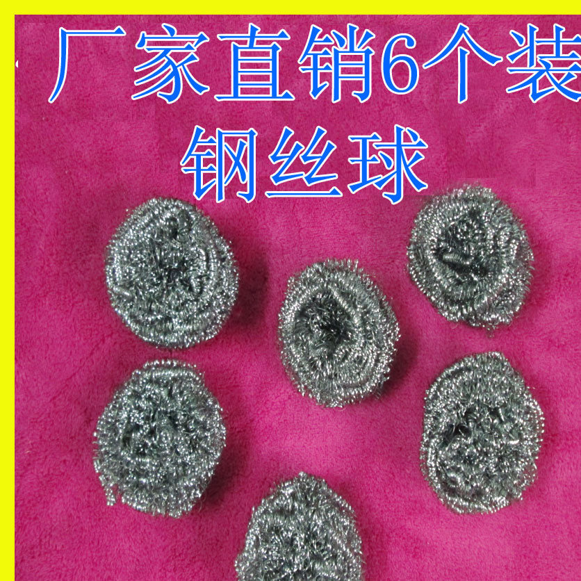 6 strong cleaning ball to remove grease stainless steel wire brush kitchen brush POTS and pans do not chip cleaning brush