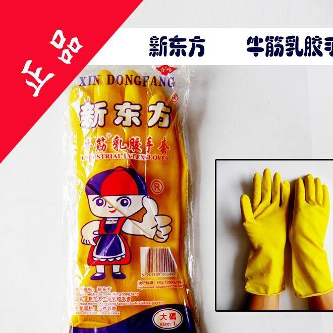 新东方牌牛筋乳胶手套 厂家供应防护手套 劳保手套 家务手套厨房