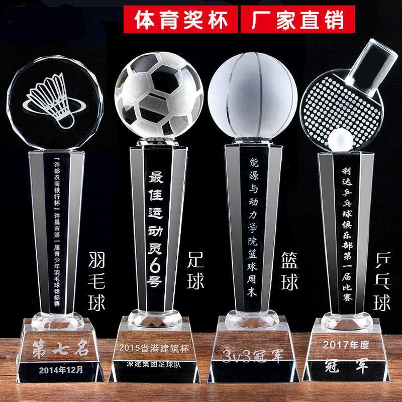 奖杯定制 水晶奖杯定做 运动会体育比赛 足球篮球奖杯 羽毛球乒乓球奖杯定制