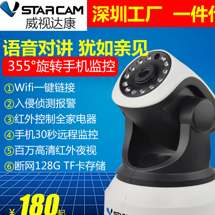 Vstarcam家用智能无线WIFI摄像头100万半球监控器高清网络摄像机