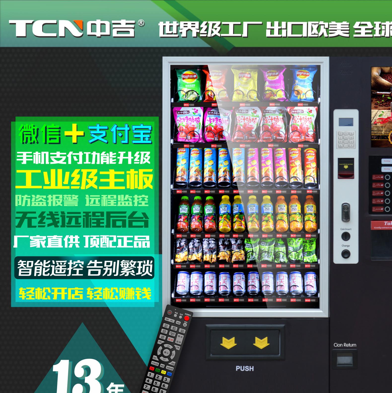 中吉咖啡饮料饮水一体机 自动咖啡机 自动售卖咖啡机 自动售货机