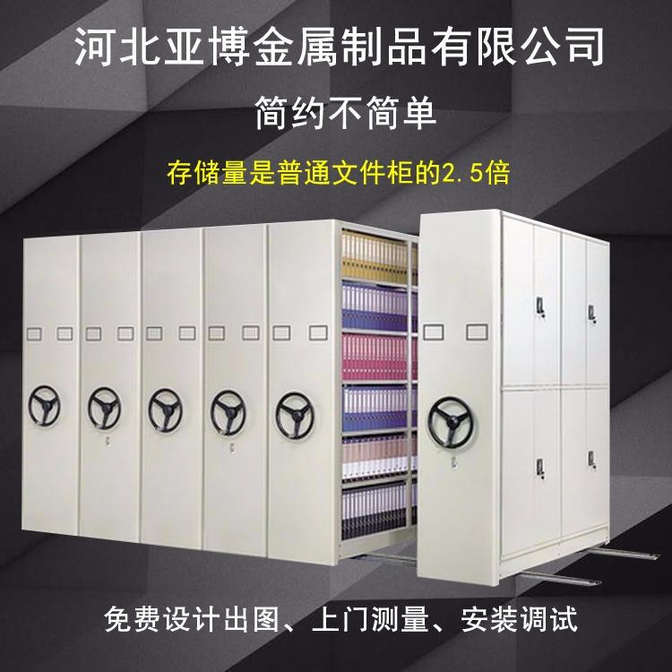 亚博手动密集柜工厂定制手动密集架档案密集柜新款式密集档案架