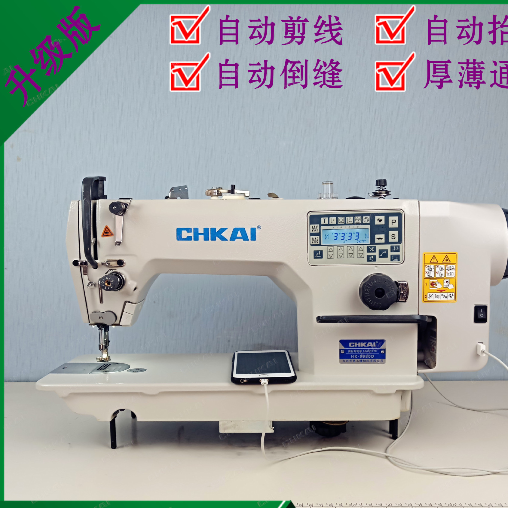 Computer flat sewing machine industrial sewing machine electric sewing machine automatic family car sales