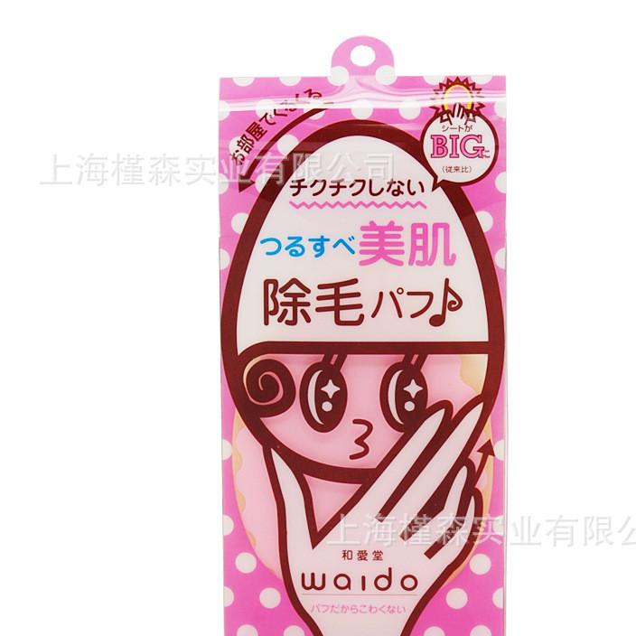 日本进口 和爱堂 WAIDO 脱毛海绵 除毛去毛