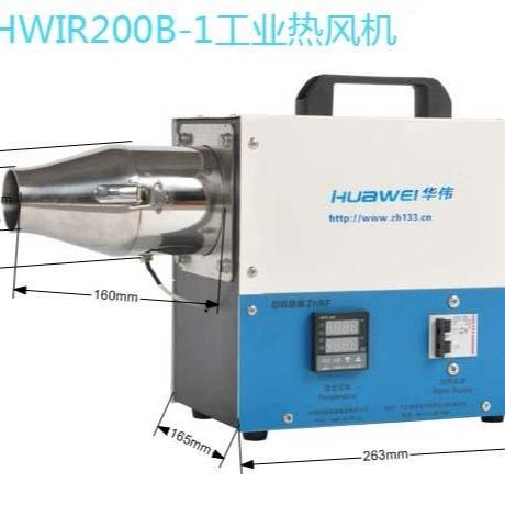 Hwir200b-1 small hot air dryer high power electric blower industrial electric heat generator