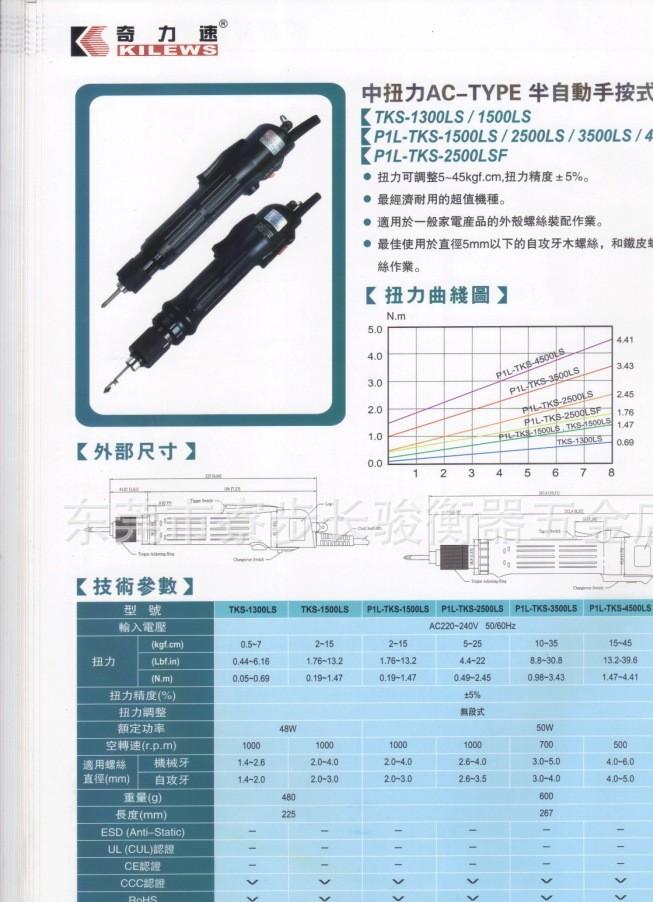 原装奇力速电批 电动螺丝起子 电动螺丝刀 奇力速电批产品目录