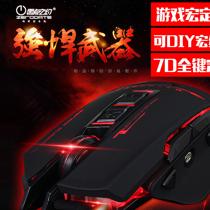 Black man mechanical mouse support hongzhendeng purgatory usb cable e-sports LOL/CF cool breathing light mouse