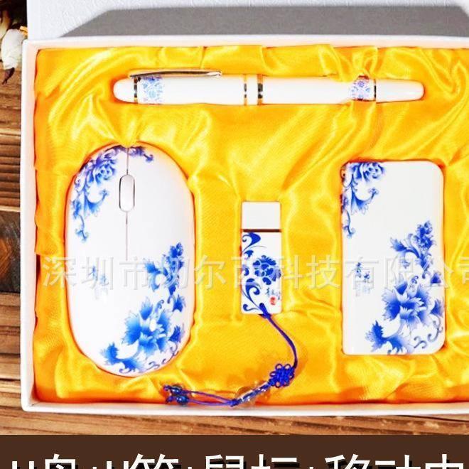 商务陶瓷4件套 青花瓷U盘陶瓷笔移动电源无线鼠标 LOGO猴年礼品