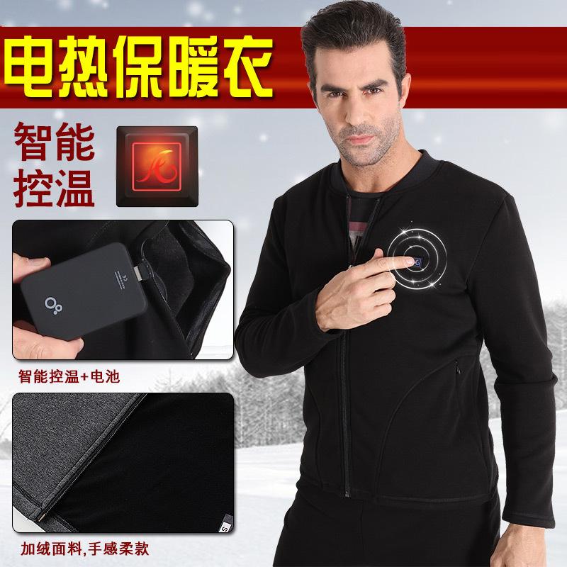 发热服保暖内衣套装碳纤维电加热USB智能电热衣服男上衣  石墨烯