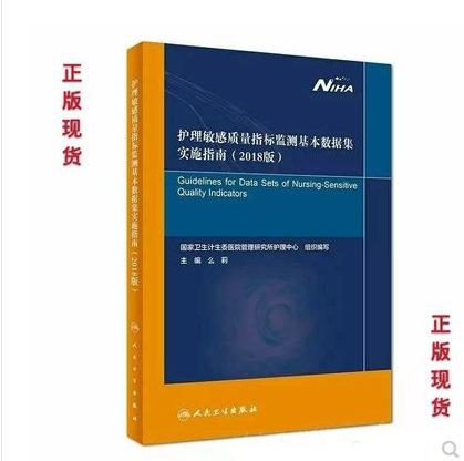 现货护理敏感质量指标监测基本数据集实施指南(2019版)人卫出版